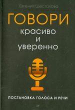 Книги для постановки речи – Книга: «Говори красиво и уверенно. Постановка голоса и речи» — Евгения Шестакова. Купить книгу, читать рецензии | ISBN 978-5-4461-1056-8