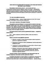 Методика вальдорфская – история методики и ее суть, методы реализации и использование в современной педагогике, достоинства и недостатки системы